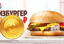 Woppercoin de BurgerKing